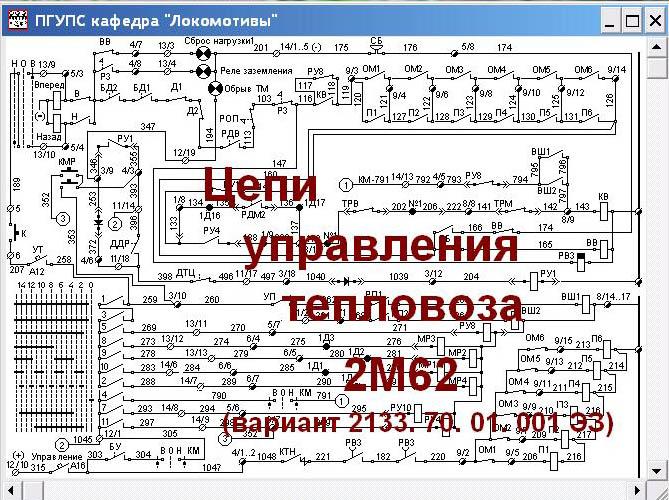 в схеме тепловоза 2М62.