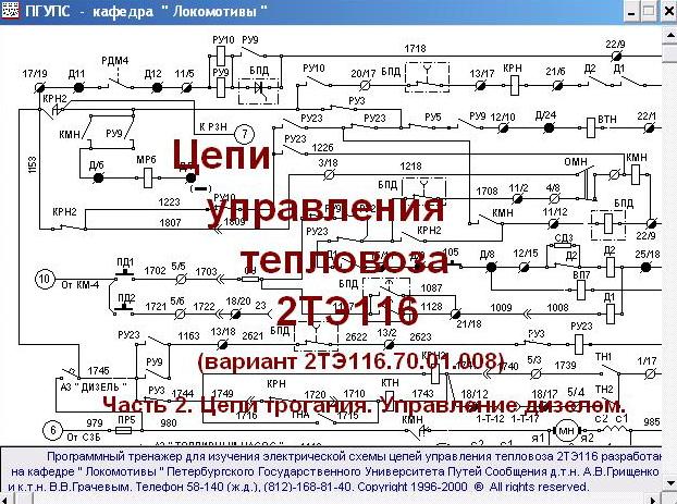 по схеме тепловоза 2ТЭ116